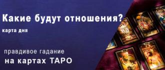 карта дня ТАРО